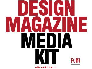 《创意世界》刊例 DESIGN MAGAZINE MEDIA KIT